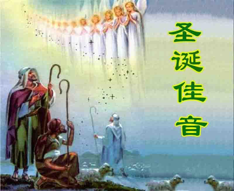 圣诞节-基督教图片网-耶稣爱你图片站